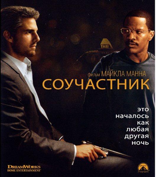«Соучастник» — 2004