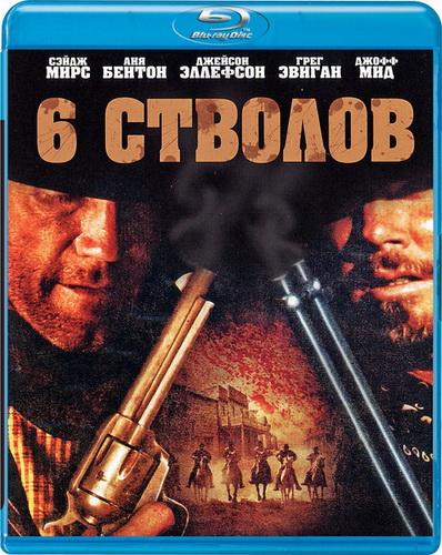 6 стволов / 6 guns (2010) hdrip